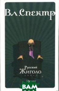 Купить Русский жиголо, Ad Marginem, Спектр Владимир, 978-5-91103-004-9