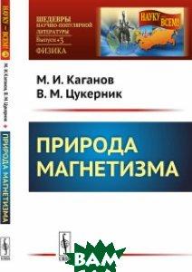 Купить Природа магнетизма. Выпуск 3, URSS, Каганов М.И., 978-5-382-01828-7