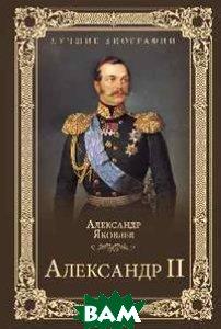 Купить Александр II, ВЕЧЕ, Яковлев А.И., 978-5-4444-6695-7