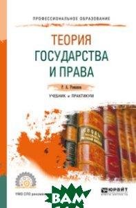 Купить Теория государства и права. Учебник и практикум для СПО, ЮРАЙТ, 978-5-534-07490-1