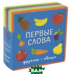 Книжка с мягкими пазлами. Первые слова. Фрукты, овощи