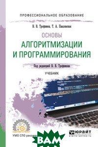 Купить Основы алгоритмизации и программирования. Учебник для СПО, ЮРАЙТ, Трофимов В.В., 978-5-534-07321-8