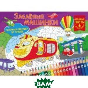 Купить Раскраска-мозаика Забавные машинки, ND Play, 978-5-001-07283-6