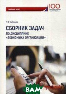 Сборник задач по дисциплине&171;Экономика организации&187;. Учебное пособие