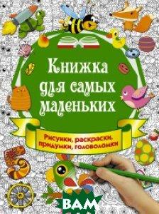 Купить Книжка для самых маленьких. Рисунки, раскраски, придумки, головоломки, АСТ, Горбунова И.В., 978-5-17-107562-0