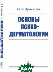 Купить Основы психодерматологии, URSS, Краснова О.В., 978-5-9710-5308-8