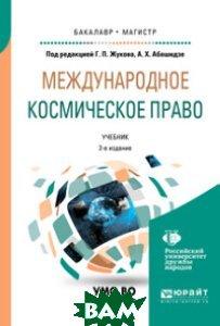 Международное космическое право. Учебник для бакалавриата и магистратуры