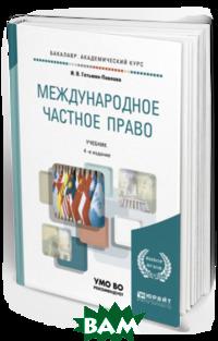 Международное частное право. Учебник для академического бакалавриата
