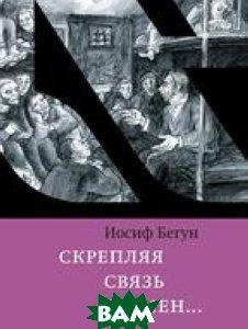 Купить Скрепляя связь времен..., Книжники, Бегун И., 978-5-9953-0516-3