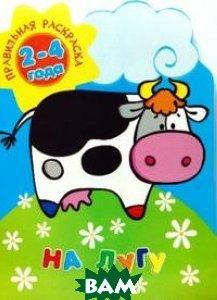 Купить Правильная раскраска: На лугу. Для детей 2-4 лет, Карапуз, Васюкова Н. Е., 978-5-9949-1512-7