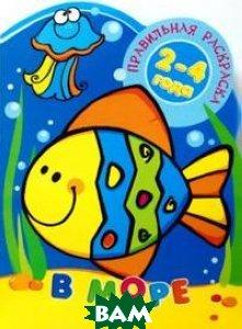 Купить Правильная раскраска: В море. Для детей 2-4 лет, Карапуз, Васюкова Н. Е., 978-5-9949-1509-7