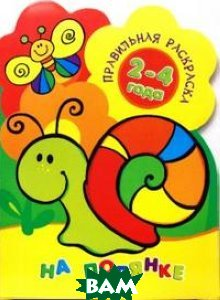 Купить Правильная раскраска: На полянке. Для детей 2-4 лет, Карапуз, Васюкова Н.Е., 978-5-9949-1511-0