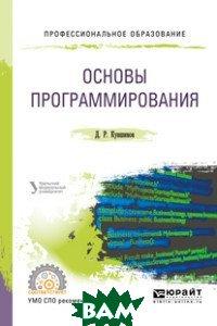 Купить Основы программирования. Учебное пособие для СПО, ЮРАЙТ, Кувшинов Д.Р., 978-5-534-07560-1