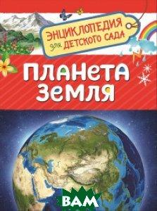 Купить Планета Земля. Энциклопедия для детского сада, РОСМЭН, 978-5-353-08772-4