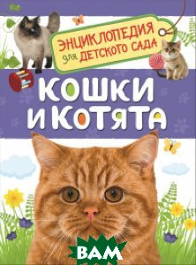 Купить Кошки и котята. Энциклопедия для детского сада, РОСМЭН, 978-5-353-08776-2