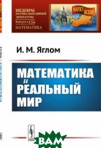 Математика и реальный мир. Выпуск 156