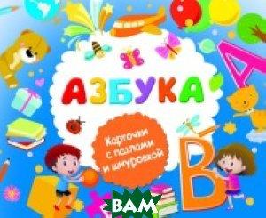 Купить Азбука (изд. 2018 г. ), АСТ, Горбунова И.В., 978-5-17-105651-3