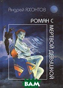 Роман с мертвой девушкой (МиК) Каменка-Днепровская подержанные книги