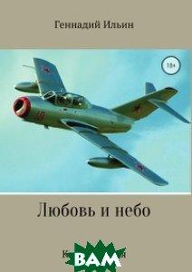 Купить Любовь и небо. Книга 1, Литрес, Геннадий Ильин, 978-5-5321-2515-5