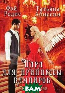 Купить Пара для принцессы вампиров. Книга вторая, Литрес, Татьяна Абиссин, 978-5-5321-2578-0