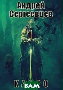 Купить K A Z O O, Литрес, Андрей Сергеевцев, 978-5-5321-2689-3