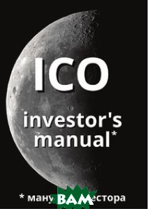 Купить ICO investor`s manual (мануал инвестора), Литрес, Артем Старостин, 978-5-5321-2703-6