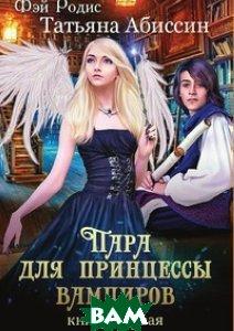 Купить Пара для принцессы вампиров. Книга первая, Литрес, Татьяна Абиссин, 978-5-5321-2758-6