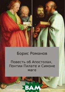 Купить Повесть об Апостолах, Понтии Пилате и Симоне маге, Литрес, Борис Романов, 978-5-5321-2761-6
