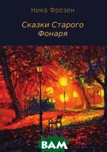 Купить Сказки Старого Фонаря, Литрес, Ника Фрозен, 978-5-5321-2771-5