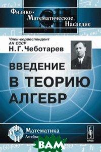 Введение в теорию алгебр. Чеботарев Н.Г