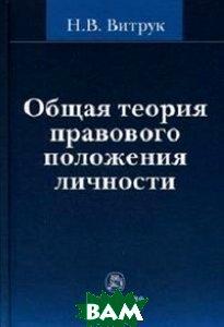 Купить Общая теория правового положения личности, НОРМА, Витрук Н.В., 978-5-91768-807-7