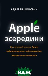 Купить Apple зсередини. Адам Лашинськи, Брайт Стар Паблішинг, Адам Лашински, 978-966-2665-14-7