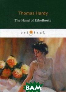 Купить The Hand of Ethelberta, T8RUGRAM, Hardy Thomas, 978-5-521-06905-7