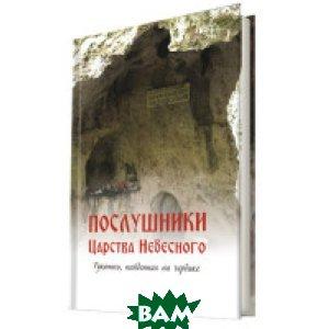 Купить Послушники Царства Небесного. Рукопись, найденная на чердаке, Символик, 978-5-906549-95-2