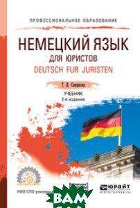 Купить Немецкий язык для юристов. Deutsch fur juristen + аудиозаписи в ЭБС. Учебник для СПО, ЮРАЙТ, Смирнова Т.Н., 978-5-534-07555-7