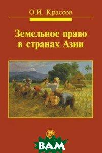 Купить Земельное право в странах Азии. Монография, НОРМА, Крассов О.И., 978-5-91768-918-0