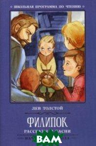 Филипок (изд. 2018 г. ), ФЕНИКС, Толстой Лев Николаевич, 978-5-222-30466-2  - купить со скидкой