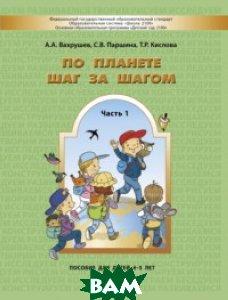 Купить По планете шаг за шагом. Пособие для детей 4-5 лет. Часть 1, Баласс, Вахрушев А.А., 978-5-9500700-2-0