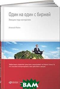Купить Один на один с биржей. Эмоции под контролем, Альпина Паблишер, Ратон А., 978-5-9614-7049-9