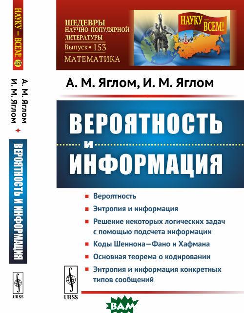 Купить Вероятность и информация. Выпуск 153, URSS, Яглом А.М., 978-5-484-01447-7