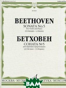 Купить Соната 5 для скрипки и фортепиано. + приложение, Музыка, Бетховен Людвиг ван, 5-7140-0582-1