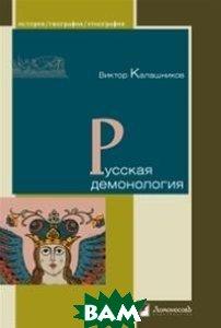 Купить Русская демонология, ЛомоносовЪ, Калашников В., 978-5-91678-441-1