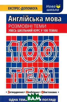 Вікторія Омеляненко / 100 тем. Англійська мова. Розмовні теми