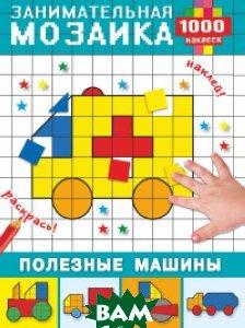 Купить Полезные машины, АСТ, Глотова М.Д., 978-5-17-103700-0