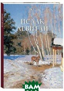 Купить Исаак Левитан, БЕЛЫЙ ГОРОД, Астахов Ю.А., 978-5-7793-5172-0