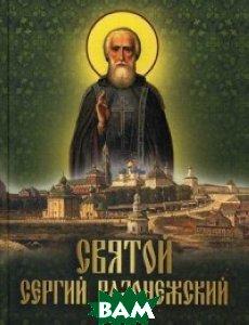Купить Святой Сергий Радонежский, Олма Медиа Групп, 978-5-00111-247-1