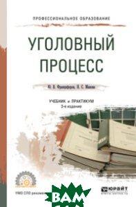Уголовный процесс. Учебник и практикум для СПО