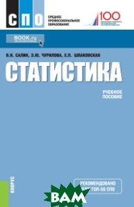 Купить Статистика, КноРус, Салин В.Н., 978-5-406-06592-1