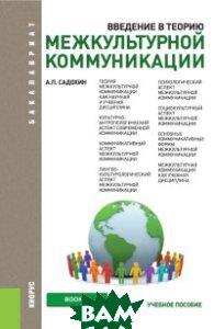 Купить Введение в теорию межкультурной коммуникации (для бакалавров). Учебное пособие, КноРус, Садохин А.П., 978-5-406-06614-0