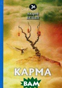 Купить Карма (изд. 2018 г. ), T8RUGRAM, Белый Андрей, 978-5-521-06962-0